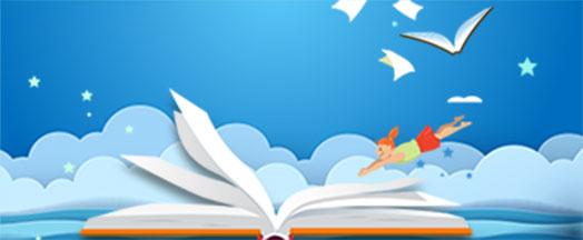 治癒人心的兒童文學