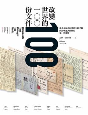 改變世界的100份文件──從奠基現代科學的牛頓手稿到扭轉通訊結構的第一則推特