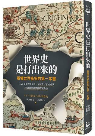 世界史是打出來的──看懂世界衝突的第一本書