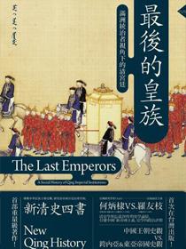 最後的皇族──滿洲統治者視角下的清宮廷