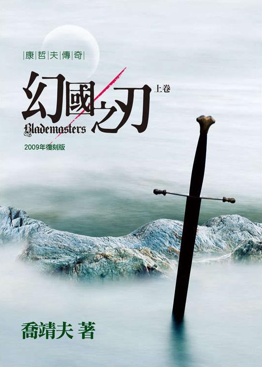 幻國之刃 (上卷)(2009年復刻版)