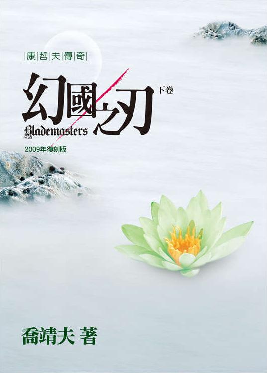 幻國之刃 (下卷)(2009年復刻版)
