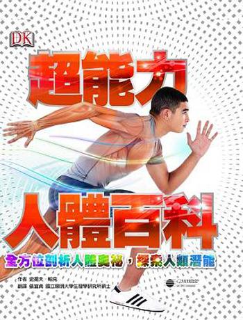超能力人體百科──全方位剖析人體奧祕,探索人類潛能
