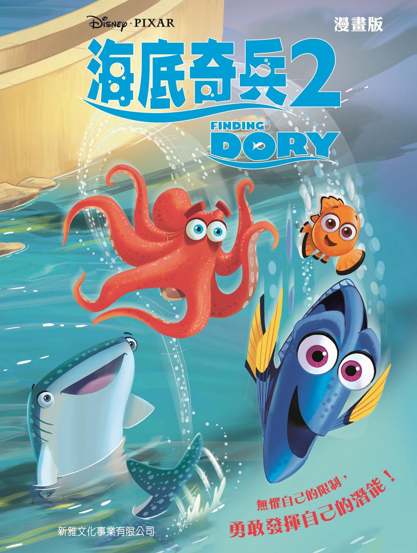 海底奇兵 2 (漫畫版)