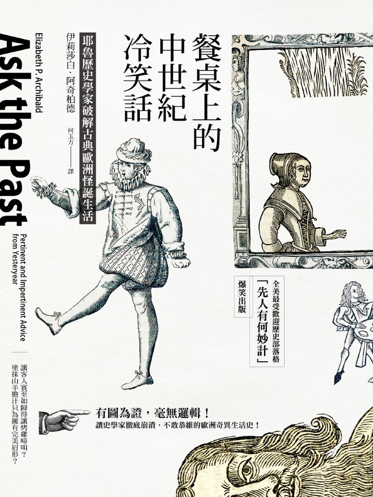 餐桌上的中世紀冷笑話──耶魯歷史學家破解古典歐洲怪誕生活
