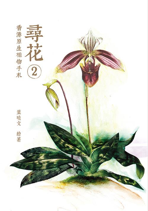 尋花 2──香港原生植物手札