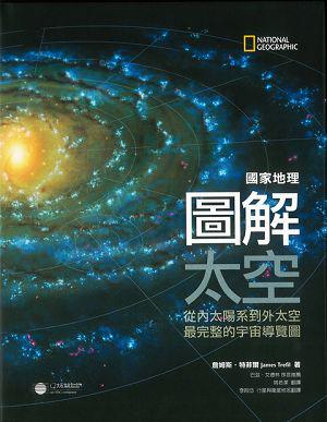 國家地理圖解太空──從內太陽系到外太空,最完整的宇宙導覽圖