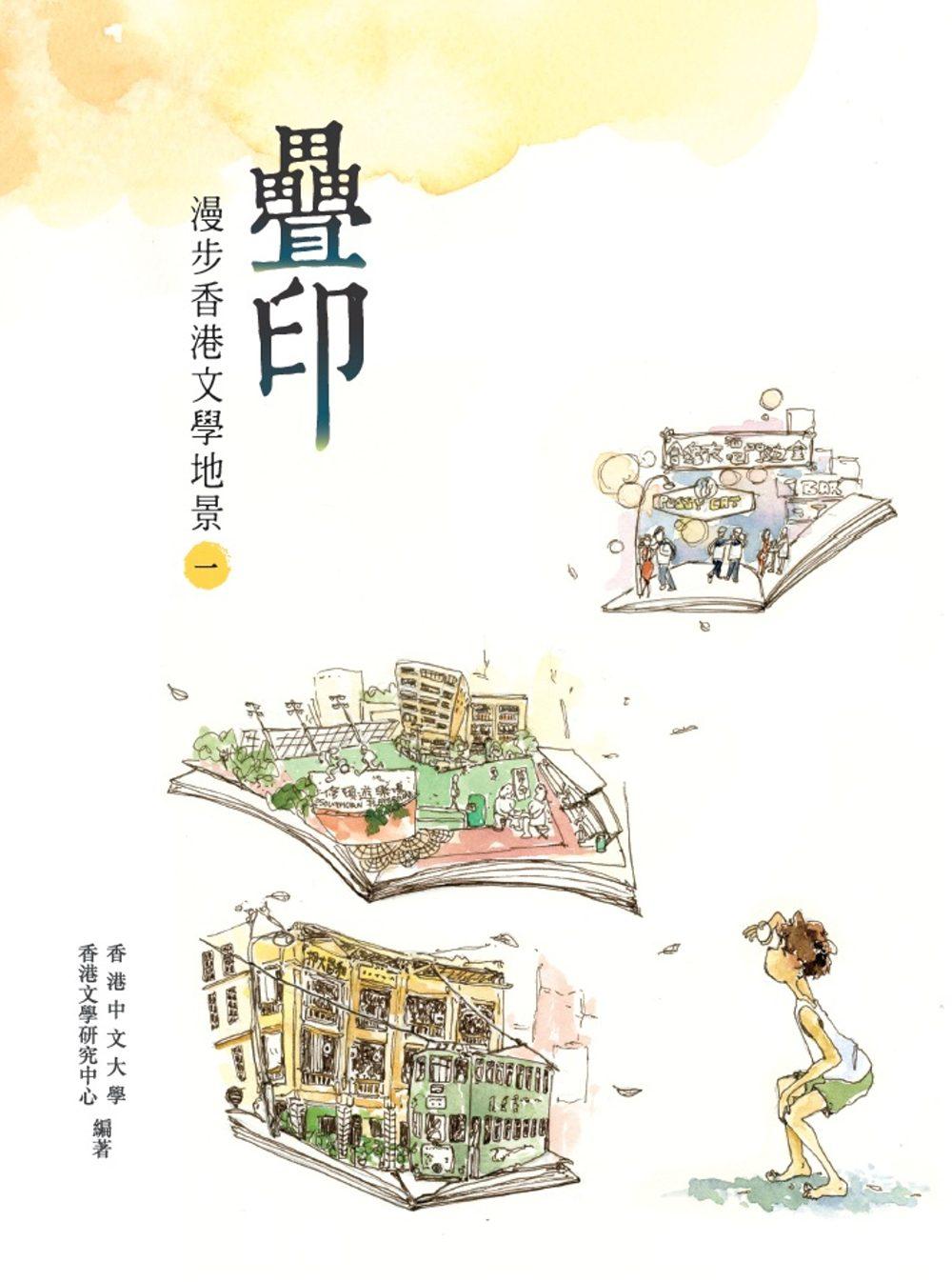 疊印──漫步香港文學地景 1(港島及九龍篇)