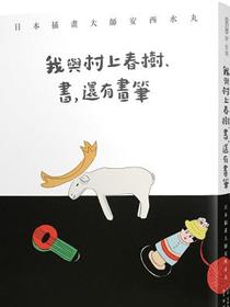 我與村上春樹、書,還有畫筆──日本插畫大師安西水丸