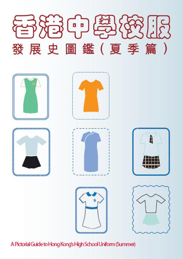 香港中學校服發展史圖鑑(夏季篇)