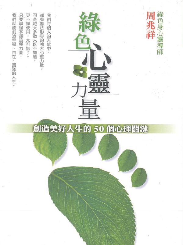 綠色心靈力量──創造美好人生的50個心理關鍵