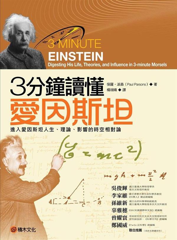 3分鐘讀懂愛因斯坦──進入愛因斯坦人生、理論、影響的時空相對論