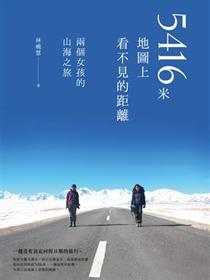 5416米,地圖上看不見的距離──兩個女孩的山海之旅