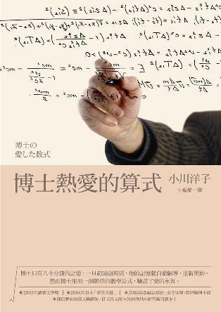 博士熱愛的算式
