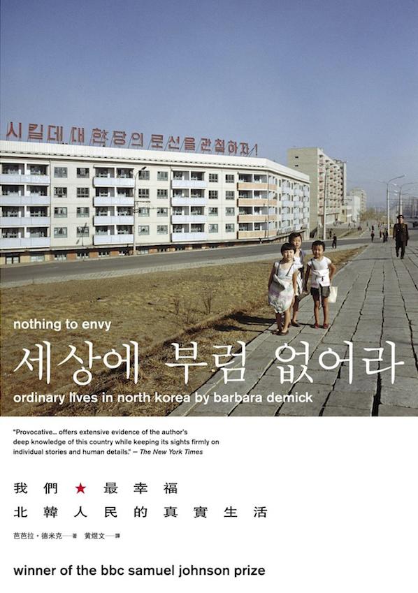 我們最幸福──北韓人民的真實生活