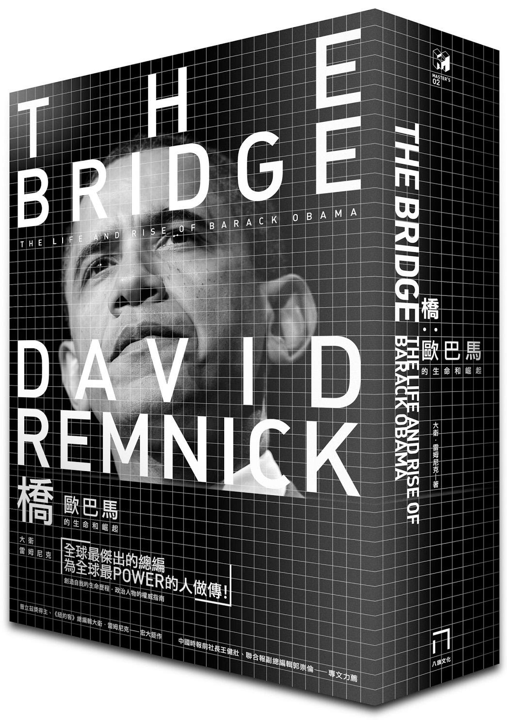 橋──歐巴馬的生命和崛起