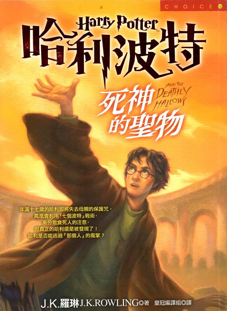 哈利波特 7 死神的聖物 (上下冊)