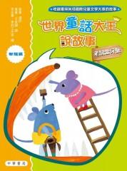 世界童話大王說故事──老鼠當牙醫