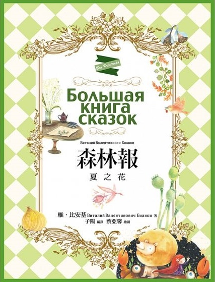 森林報:夏之花