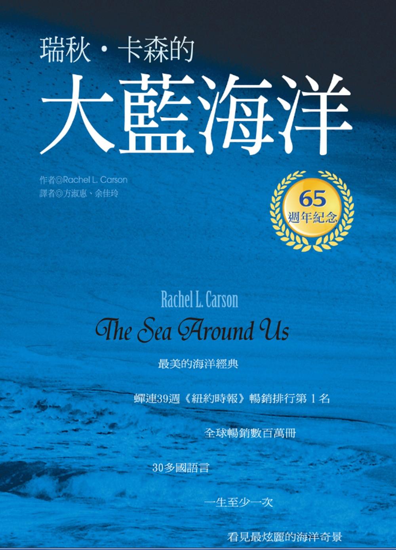 大藍海洋(生態環保之母瑞秋.卡森 出版65週年紀念版)