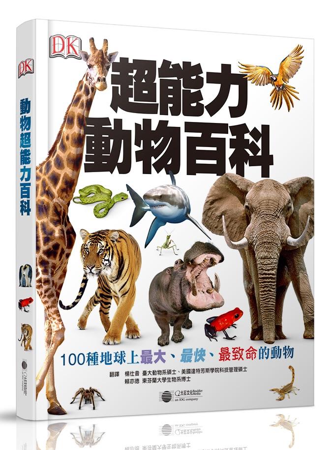 超能力動物百科:100 種地球上最大、最快、最致命的動物