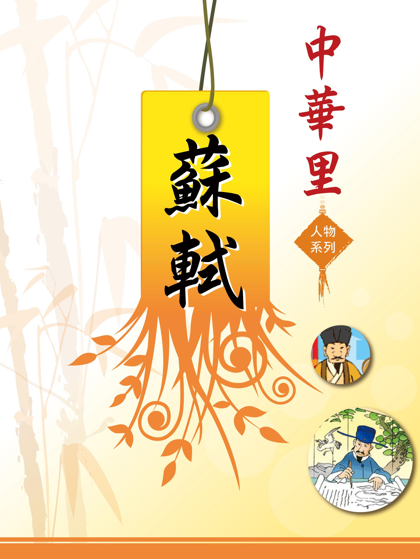 中華里—人物系列:蘇軾篇