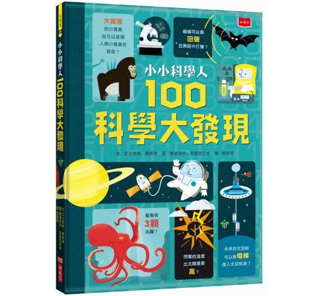 小小科學人:100科學大發現