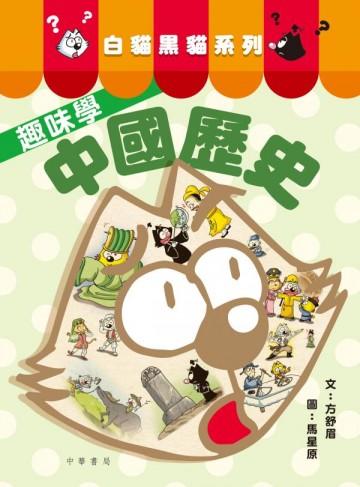 白貓黑貓系列:趣味學中國歷史