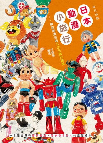 日本動漫小旅行:獻給動漫迷的二次元旅行指南