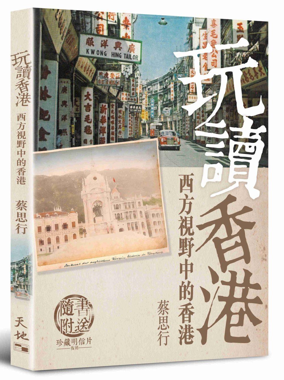 玩讀香港:西方視野中的香港