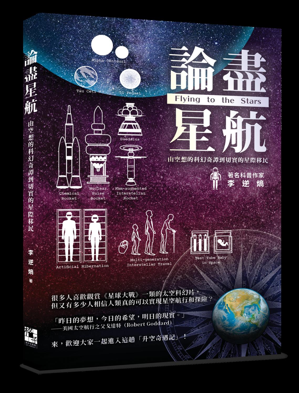 論盡星航:由空想的科幻奇譚到切實的星際移民