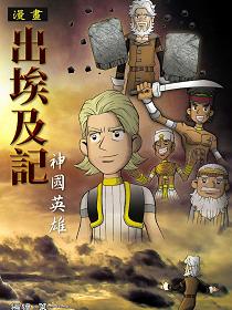 漫畫出埃及記・神國英雄