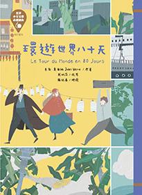 世界少年文學必讀經典 60 環遊世界八十天