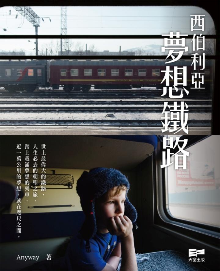 西伯利亞夢想鐵路