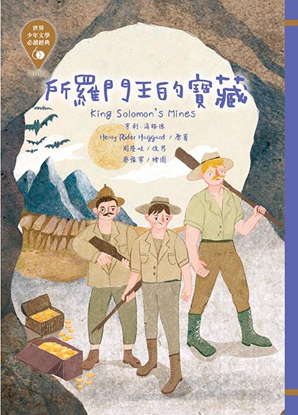 世界少年文學必讀經典 60 所羅門王的寶藏