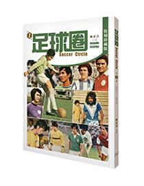 足球圈 – 第一輯