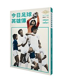 今日足球英雄傳 – 全一輯