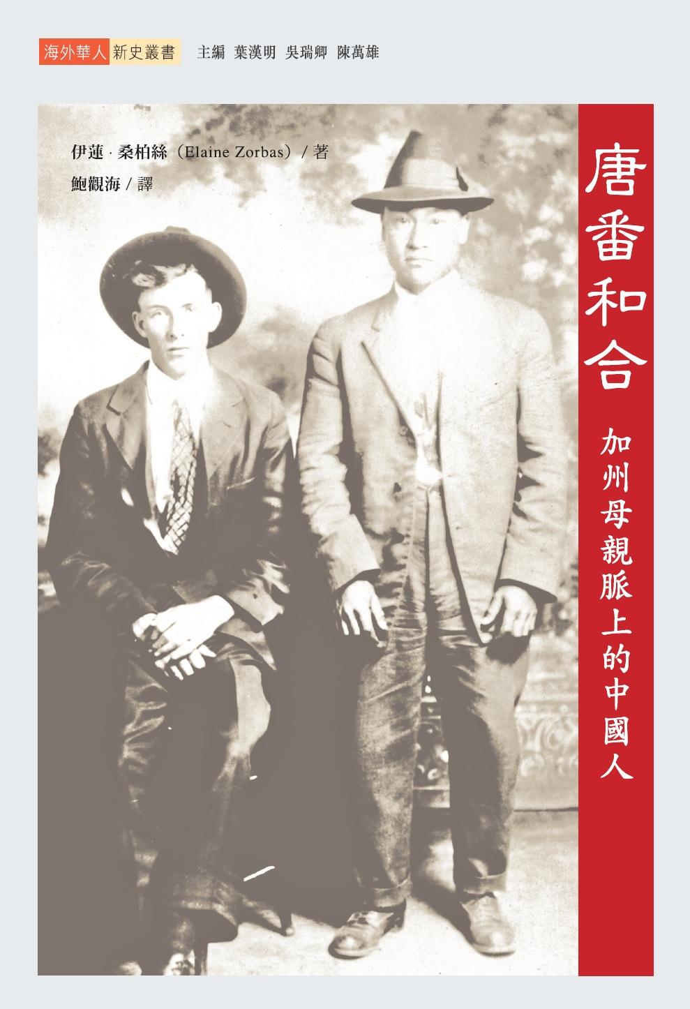 唐番和合:加州母親脈上的中國人