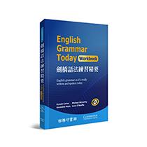 劍橋語法練習精要