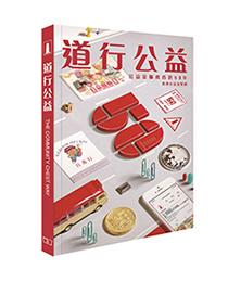 道行公益——公益金服務香港五十年