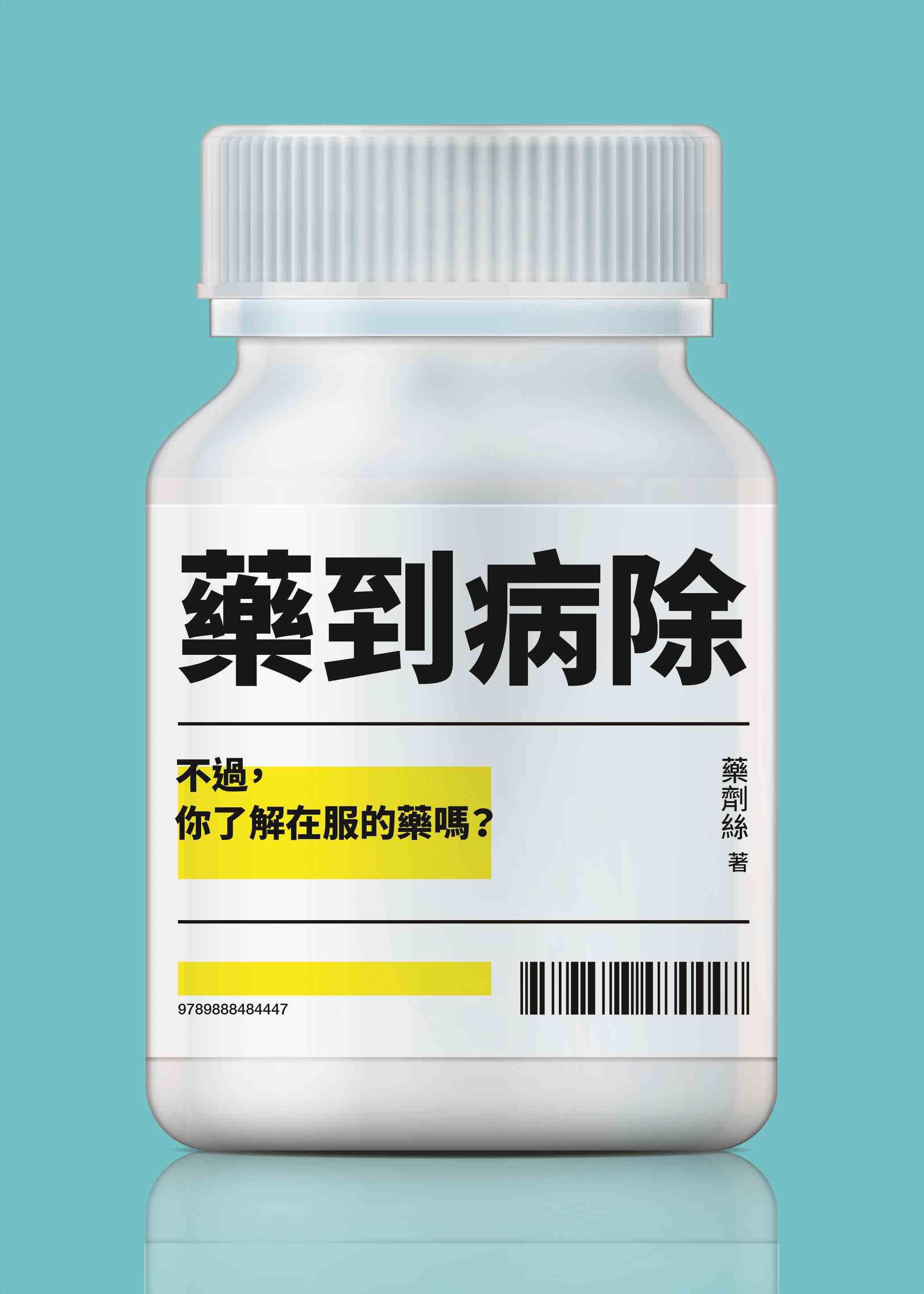 藥到病除——不過,你了解在服的藥嗎?