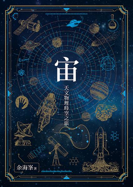 宙——天文物理時空之旅