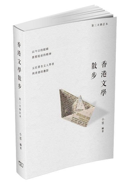 香港文學散步 (第三次修訂本)