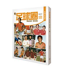 足球圈‧第三輯(1974.4~1975.5)