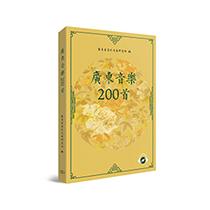 廣東音樂200首