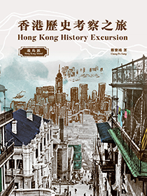 香港歷史導賞──港島區考察之旅