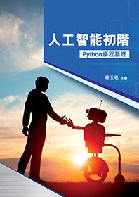 人工智能初階 - Python編程基礎