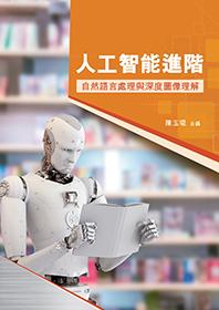 人工智能進階 - 自然語言處理與深度圖像理解