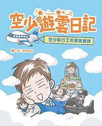 空少遊雲日記——空少飛行工作爆笑實錄