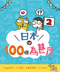 日本的100個為甚麼2